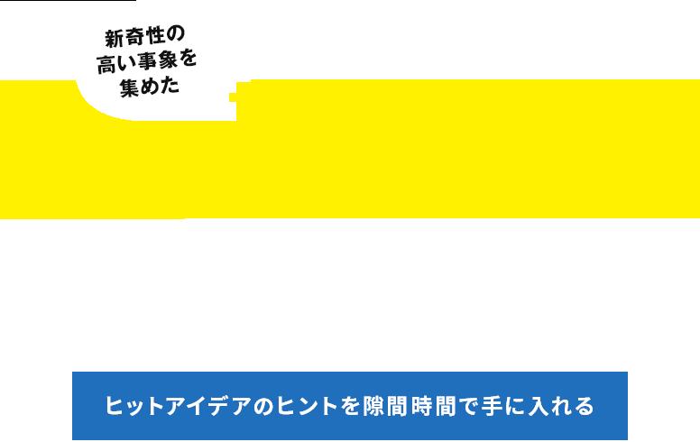 世界初のアイディエーションメディア TrendbanK