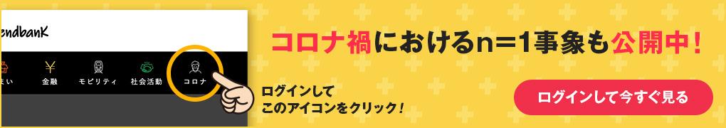 コロナ禍におけるn=1事象も公開中!